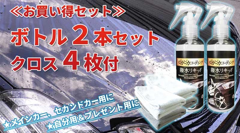 ピカピカコーティング 撥水リキッド Mサイズ C-HLQ-01-2M [18101]