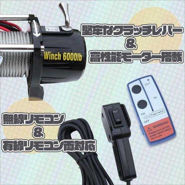 電動ウインチ6000LBS 24V [73184]