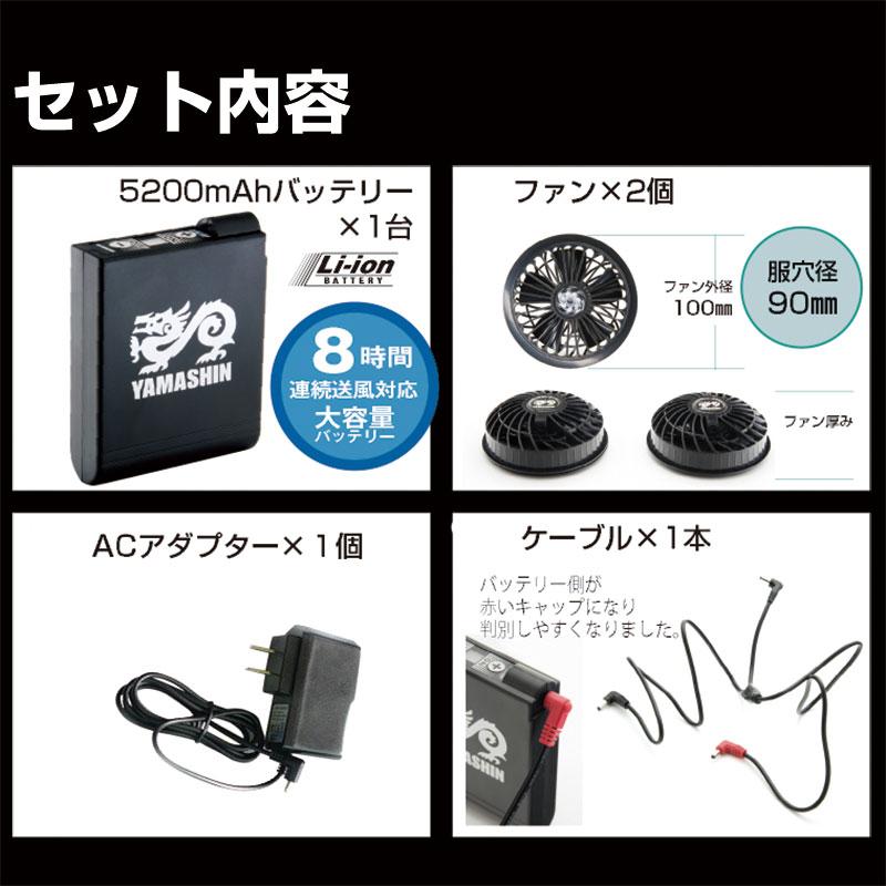 【山真製鋸】神風バッテリー&ファンセット KBF-5700-SET [5943]