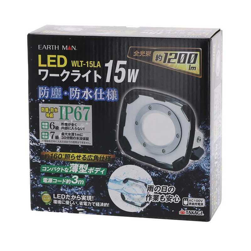 《NEW》【EARTH MAN】LEDワークライト15W WLT-15LA  [75106]