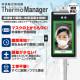 《NEW》【東亜産業】サーモマネージャー TOA-TMN-1000[72732]