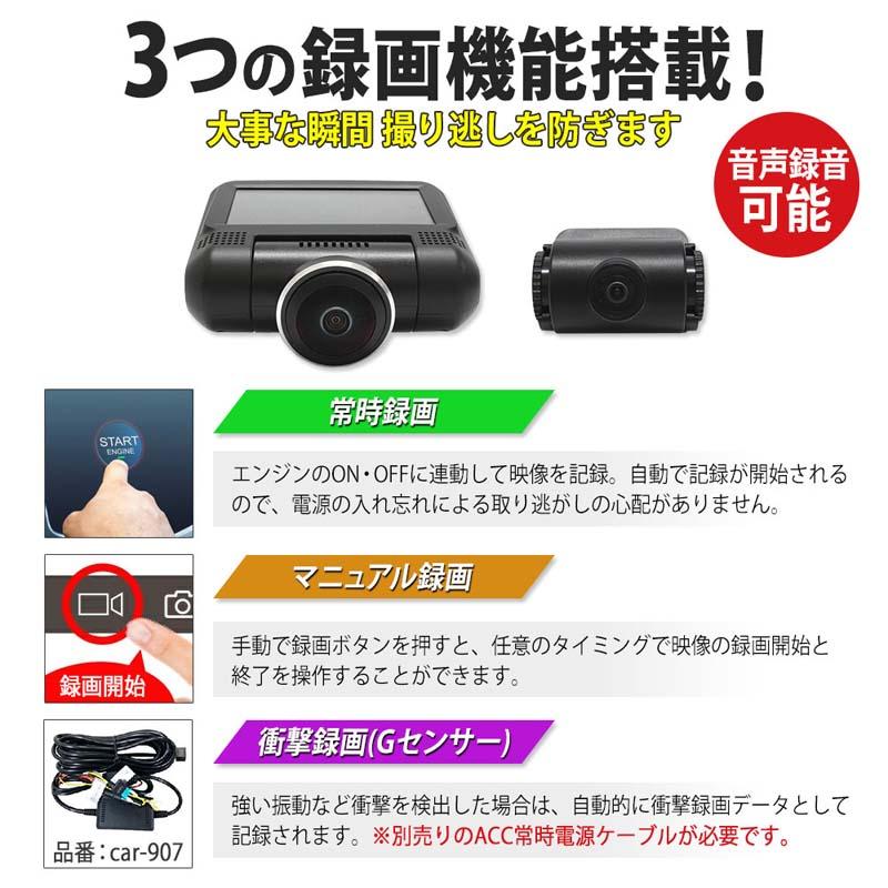 《NEW》360°ドライブレコーダー 3インチバックカメラ リアカメラ付き 200万画素[73813]