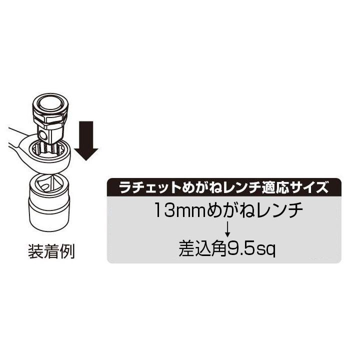 【TONE】9.5角ラチェットめがね用アダプター RA3