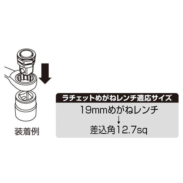 【TONE】12.7角ラチェットめがね用アダプターRA4[21201]