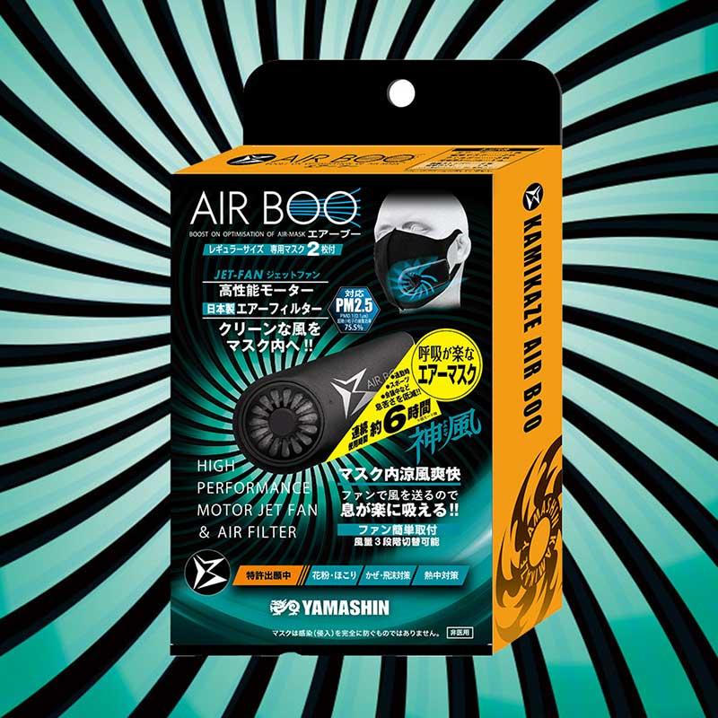 《NEW》【山真製鋸】神風清涼マスク AIR BOO セット マスク2枚付[75609]