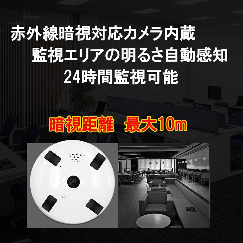 360度 撮影可能 ワイヤレス 防犯カメラ 16GSDカード付[44313]