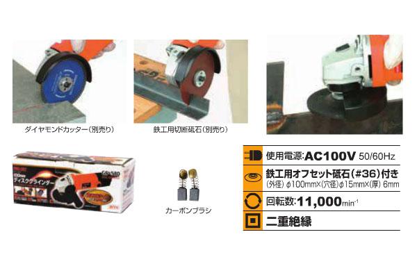 【ミツトモ製作所】GS-580ディスクグラインダー[23031]