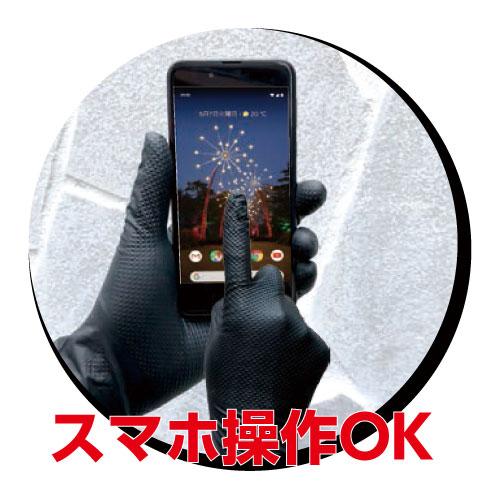 【ブラック&コンドル】マックスグリップグローブ(ニトリル) Mサイズ BC-MGG-M[47975]