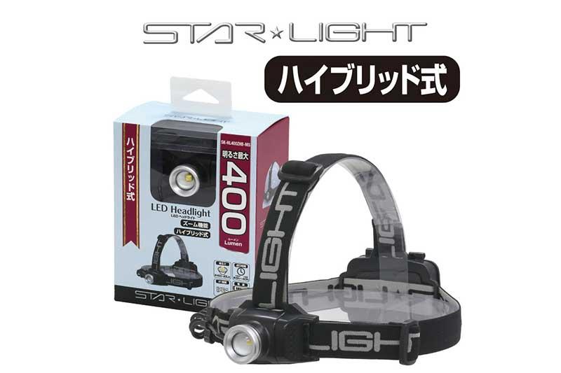<3日間限定>【星光商事】LEDヘッドライト SK-HL400ZHB-MS 充電式&乾電池式[75622]