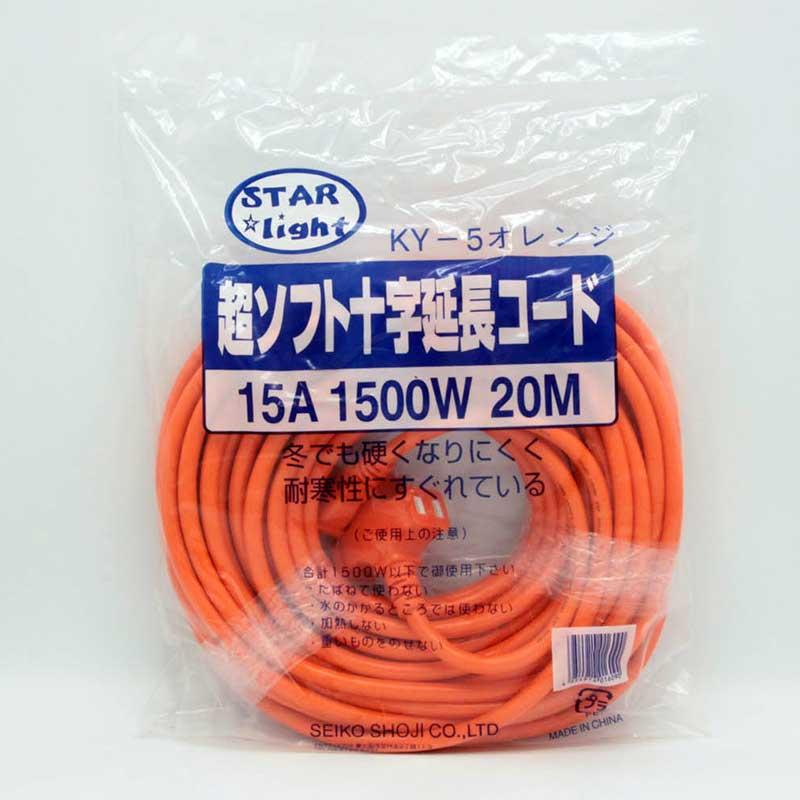 《NEW》【星光商事】超ソフト延長コード 20m オレンジ[75625]