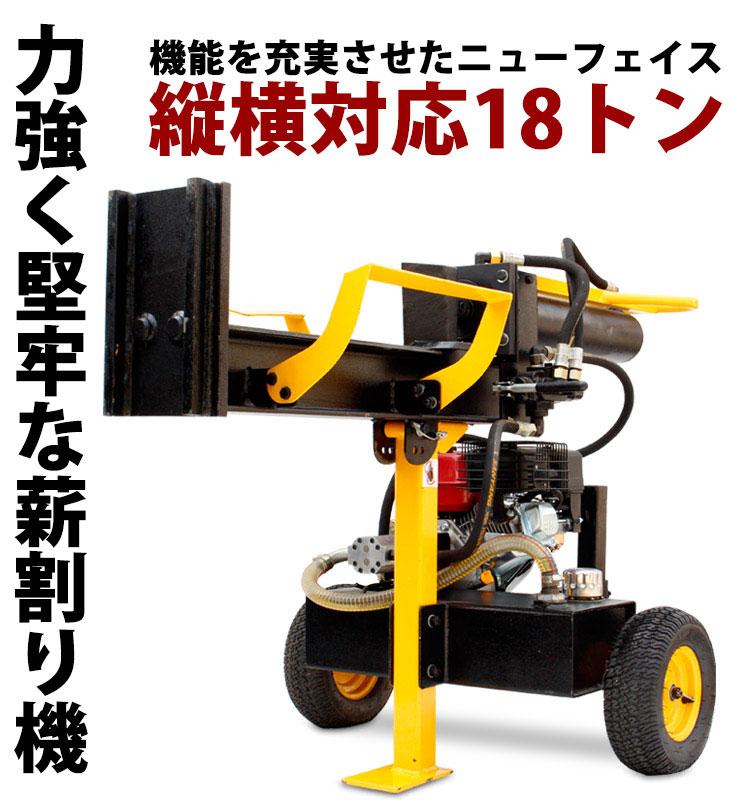 エンジン薪割り機粉砕力18トン6.5馬力オートリターン機能、縦横兼用 [38688]