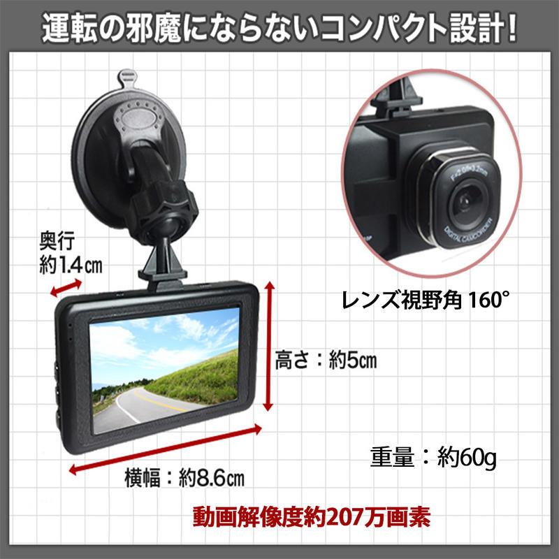 <まとめてお得>ドライブレコーダー IPS液晶 前後2カメラ搭載 12V24V兼用 画角160度×2個