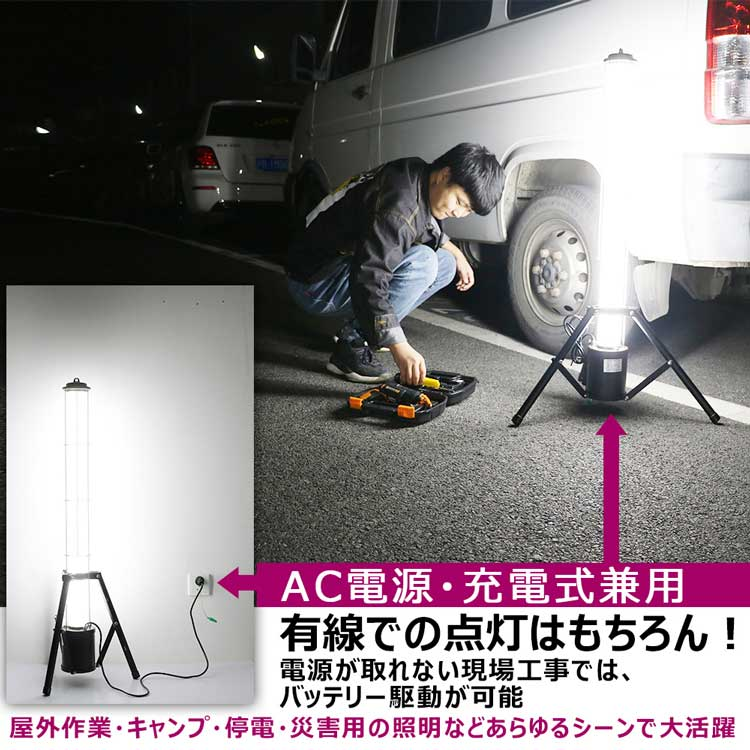 《NEW》充電式・ 40W LED・円柱ライト・三脚式・360°配光[70607]