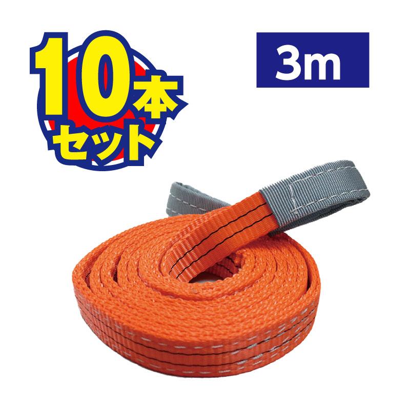 <まとめてお得>ベルトスリング 35mm 3m(10本セット)[62505]