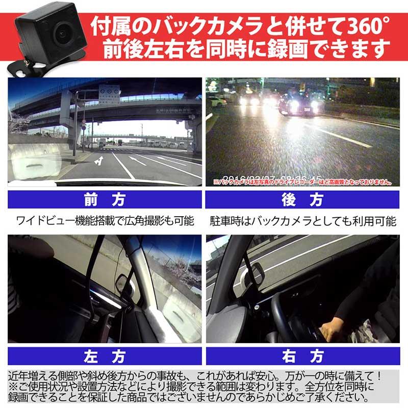 ルームミラー型ドライブレコーダー 360度対応 12V専用 バックカメラ付[40629]