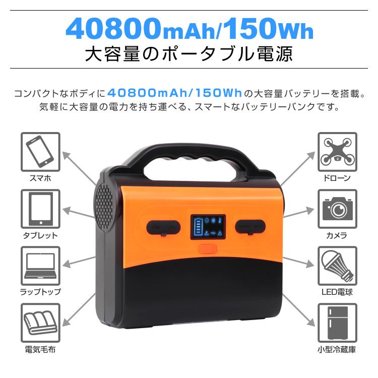 ポータブル電源 大容量 正弦波 40800mAh 150Wh[47925]