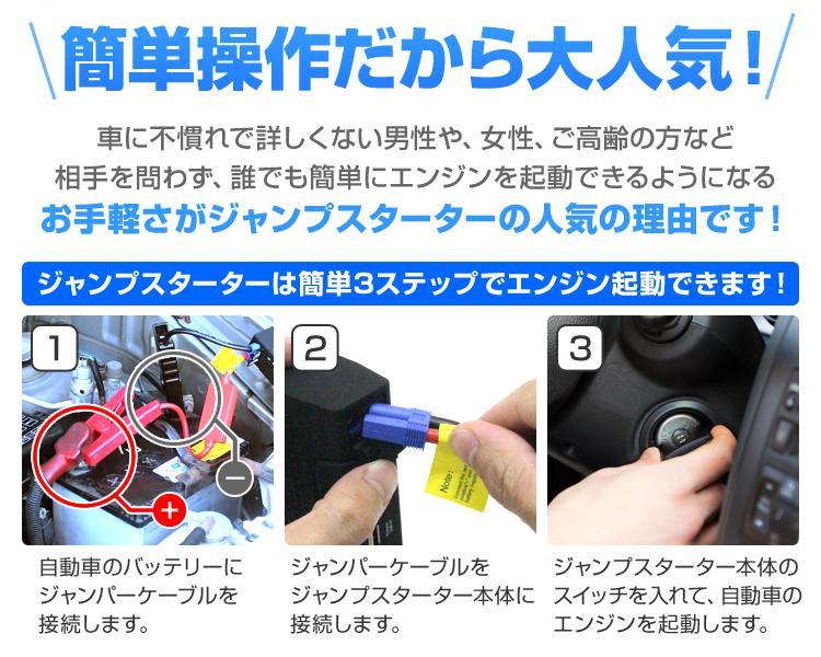 ジャンプスターター モバイルバッテリー 12V 車用 16800mAh LEDライト付き [48794]