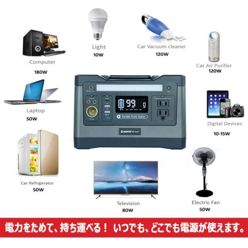 ポータブル電源 500W SPI-54AT[47022]