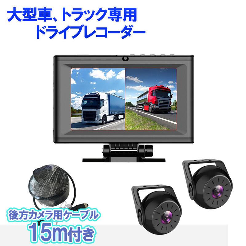 大型車・トラック専用2カメラドライブレコーダー(バックカメラケーブル15m)[47306]