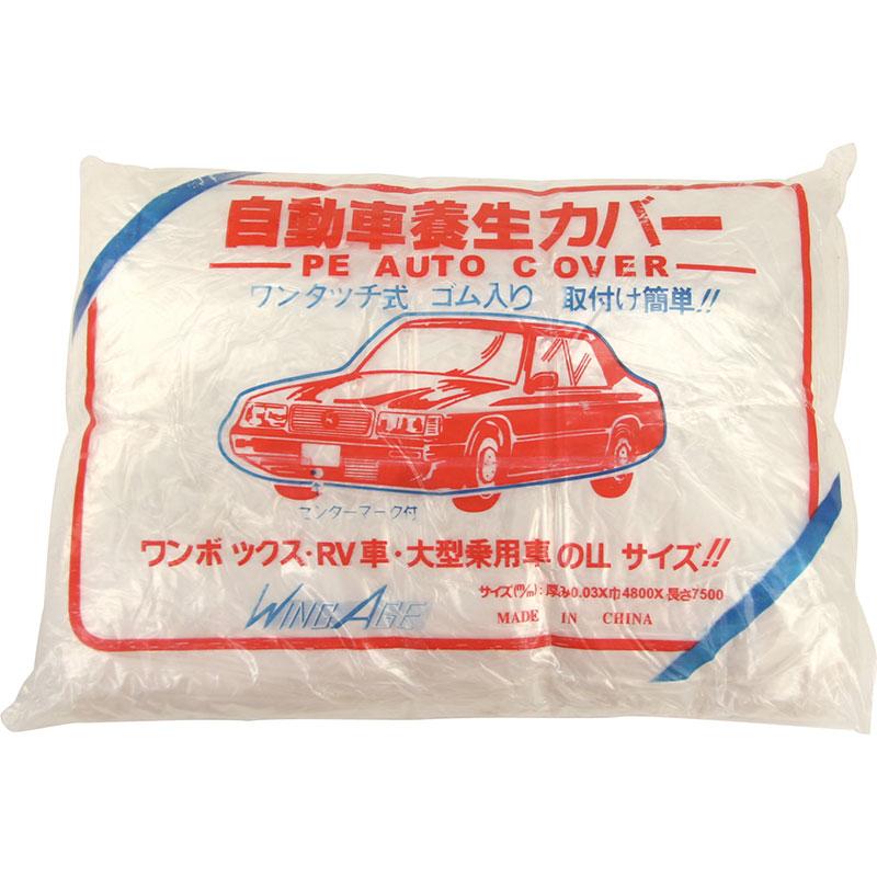 車養生カバー ワンボックス用(大) [03830]