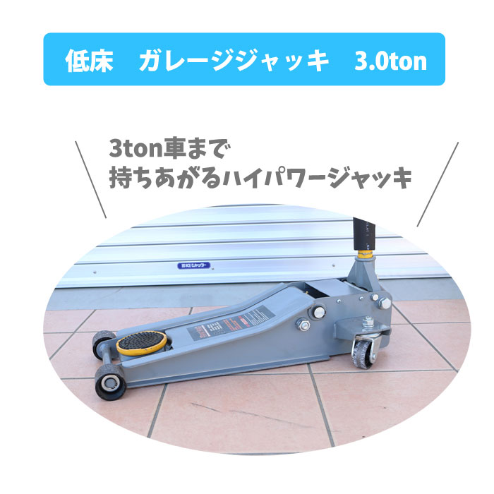 低床ガレージジャッキ3.0トン[45674]