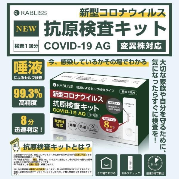 <まとめてお得>RABLISS 新型コロナウイルス抗原検査キット×10個セット [62864]