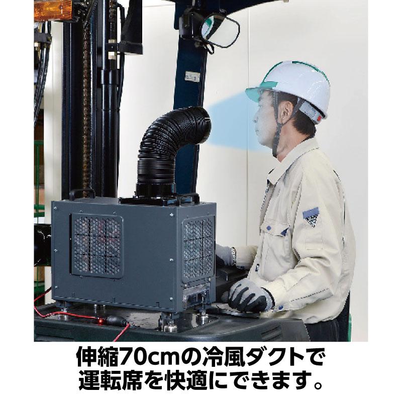 フォークリフト用スポットエアコン エンジン式車両専用 SDC-033[75715]