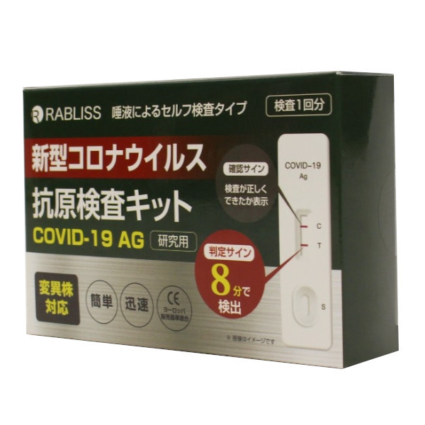 <まとめてお得>RABLISS 新型コロナウイルス抗原検査キット×20個セット [62865]