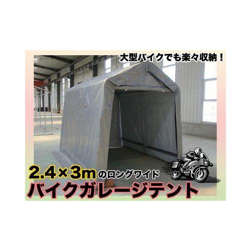 バイクガレージテント2.4X3m ARCH-S0915 [01933]