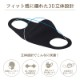 《NEW》  洗えるウレタンマスク 3Dタイプ(20枚入り)