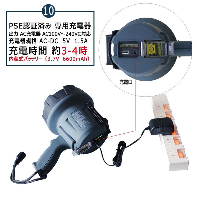 LEDサーチライト 狭角15度 充電式 900m遠距離照射  YC-15G [9148]