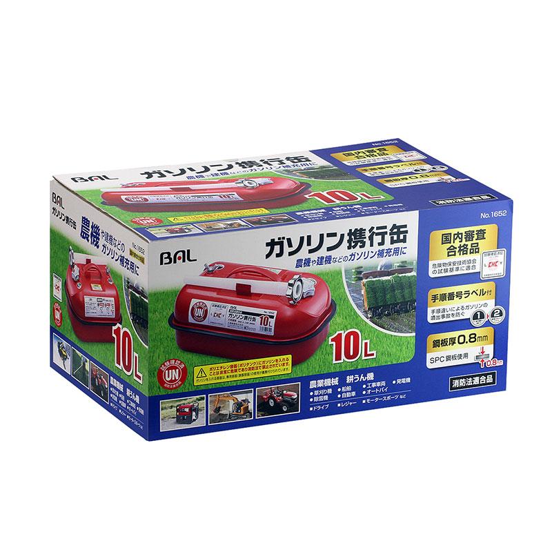 【大橋産業】ガソリン携行缶 10リットル 1652[46147]