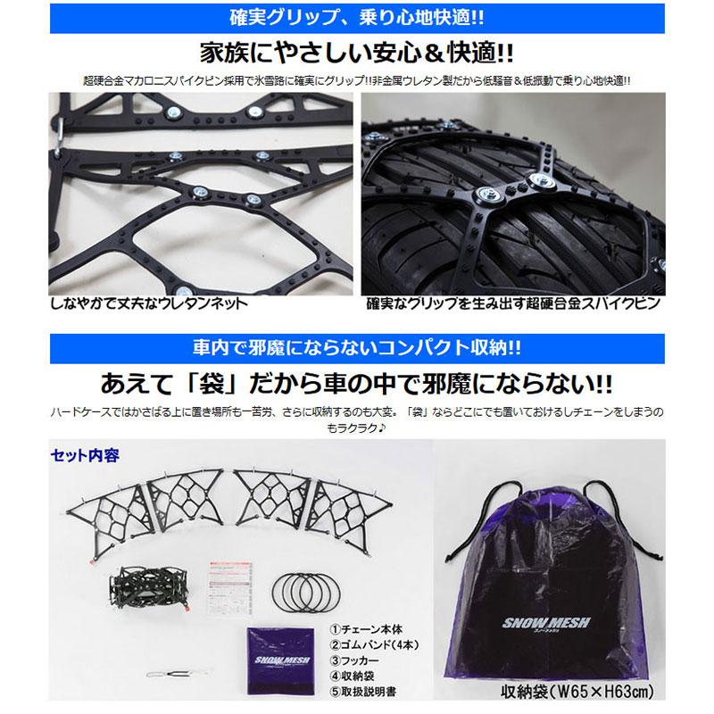 【FEC】SNOWMESH簡単取付非金属ウレタンネット型チェーン NAB01 [03861]