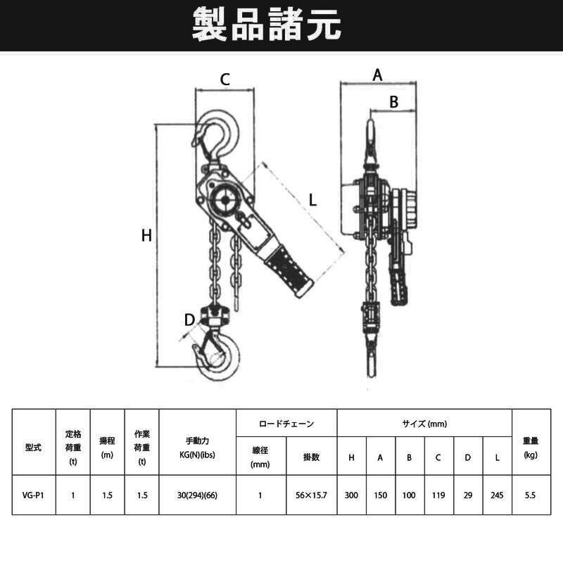 <まとめてお得>新型レバーホイスト1ton ブラック ×4台セット  [62613]