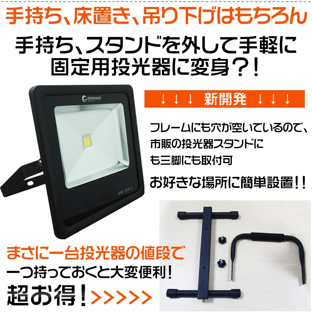 LED投光器 50W 15M電源コード LD50-2 [14807]