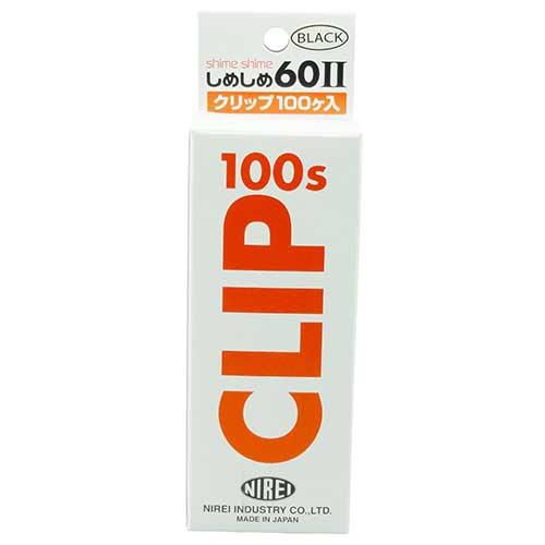 【NIREI】しめしめ60IIクリップ 60IICB-100 [17934-17935]