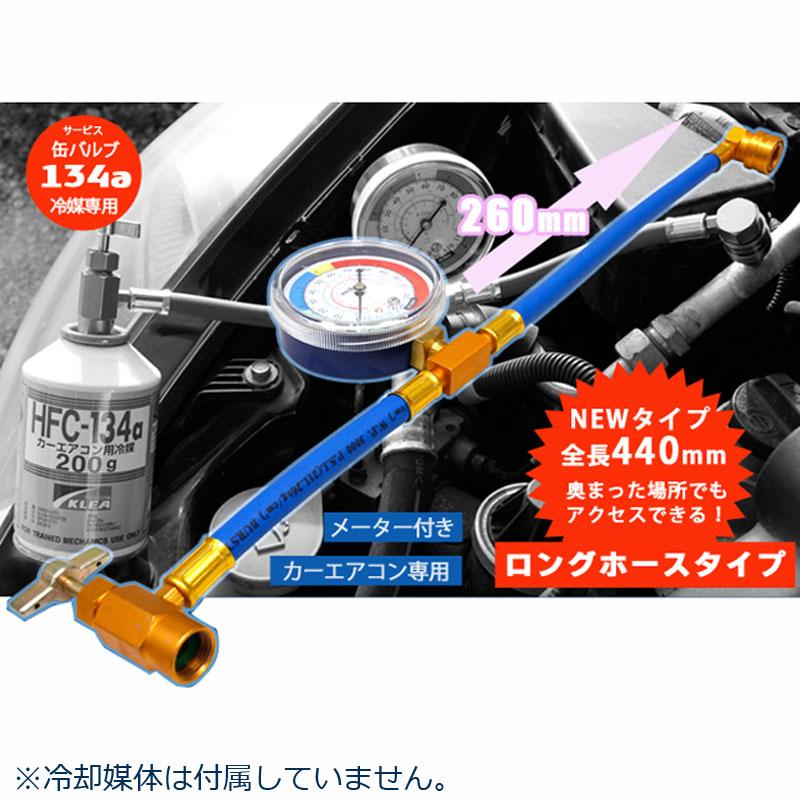 R-134aエアコン簡易ガスチャージホースメーター付(ロングタイプ) [1085]