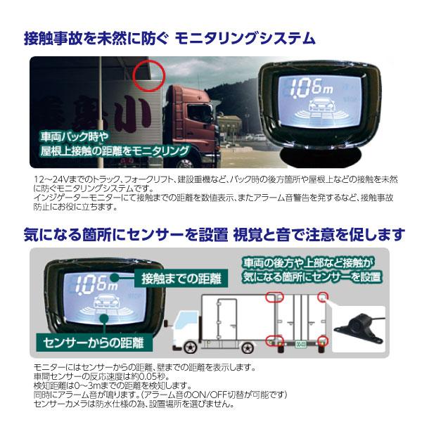 【現場監督】12〜24V 4ch車間センサー D-2018[44101]
