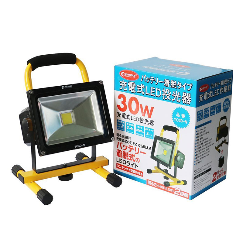 《NEW》充電式LED 30W/2モード/大容量着脱バッテリー/広角 [7578]