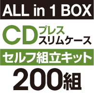 CDプレス セルフ組立キット[スリムケース] 200組