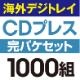 CDプレス 完パケセット[海外デジトレイ2面] 1000組