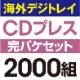 CDプレス 完パケセット[海外デジトレイ2面] 2000組