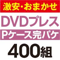 激安・おまかせ DVDプレス 完パケセット[Pケース] 400組
