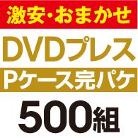 激安・おまかせ DVDプレス 完パケセット[Pケース] 500組
