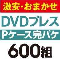 激安・おまかせ DVDプレス 完パケセット[Pケース] 600組