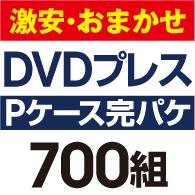 激安・おまかせ DVDプレス 完パケセット[Pケース] 700組