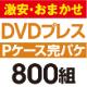 激安・おまかせ DVDプレス 完パケセット[Pケース] 800組