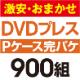 激安・おまかせ DVDプレス 完パケセット[Pケース] 900組