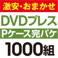 激安・おまかせ DVDプレス 完パケセット[Pケース] 1000組