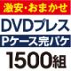 激安・おまかせ DVDプレス 完パケセット[Pケース] 1500組